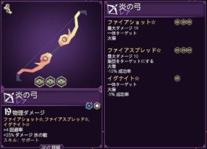 for the kingの武器の弓の画像8