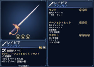 for the kingの武器の剣の画像11