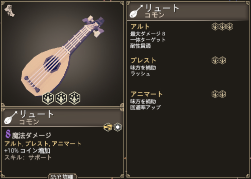 for the kingの武器のリュートの画像9