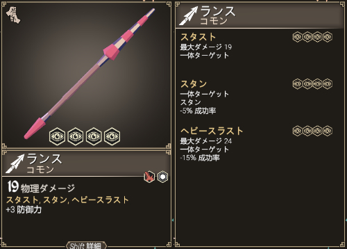 for the kingの武器の槍の画像5