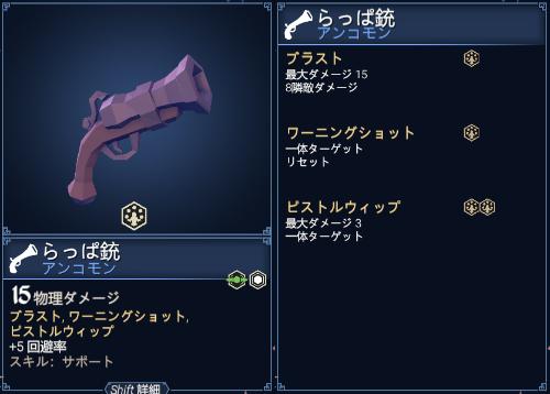 for the kingの武器の銃の画像4