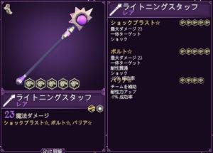 for the kingの武器の杖の画像6