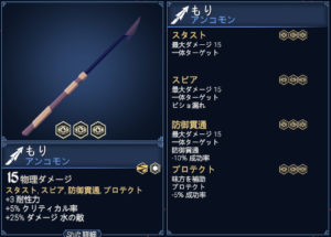 for the kingの武器の槍の画像6
