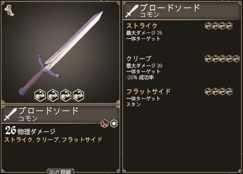 for the kingの武器の剣の画像12