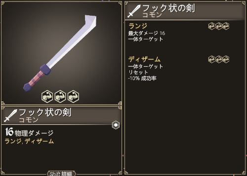 for the kingの武器の剣の画像13