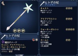 for the kingの武器の杖の画像7