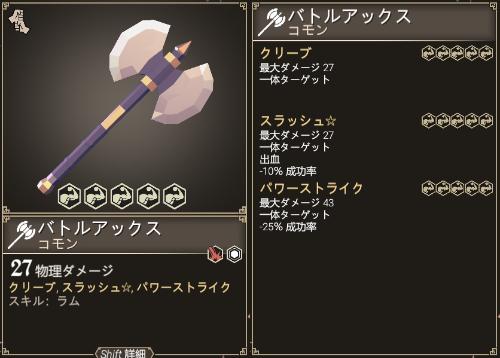 for the kingの武器の斧の画像2