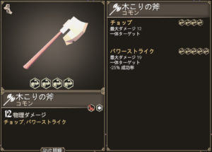for the kingの武器の斧の画像1