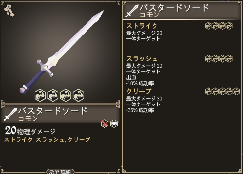 for the kingの武器の剣の画像14