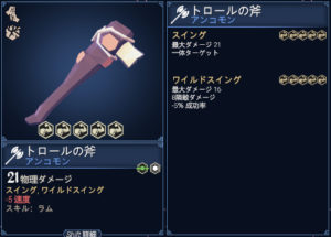for the kingの武器の斧の画像3