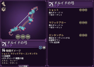 for the kingの武器の弓の画像9