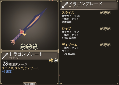 for the kingの武器の剣の画像15