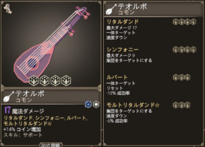 for the kingの武器のリュートの画像11