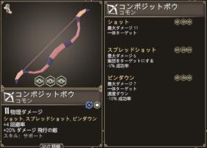for the kingの武器の弓の画像10