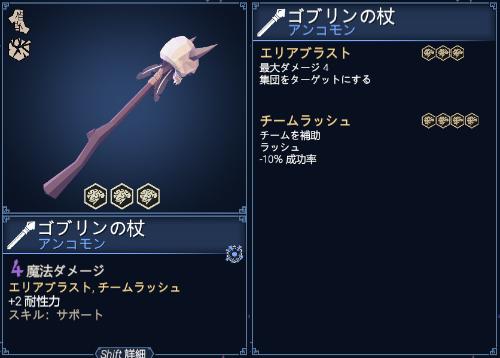for the kingの武器の杖の画像8