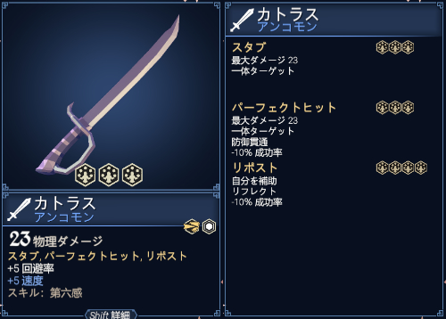 for the kingの武器の剣の画像16