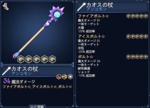 for the kingの武器の杖の画像9