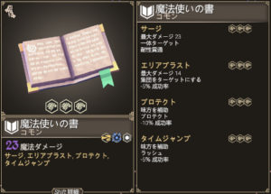 for the kingの武器の本の画像4
