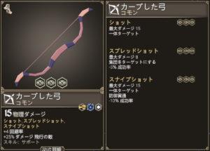 for the kingの武器の弓の画像11