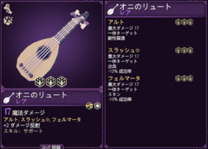for the kingの武器のリュートの画像13