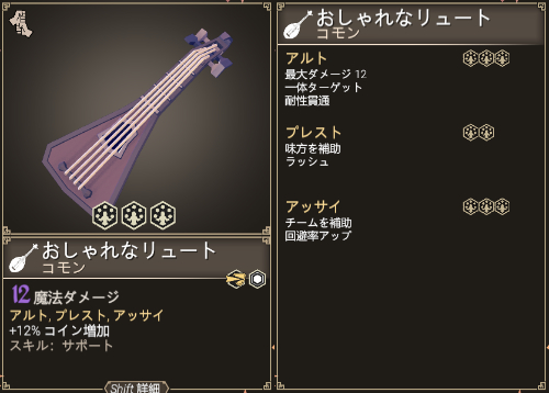 for the kingの武器のリュートの画像14