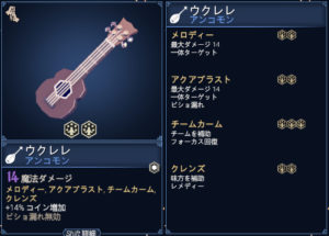 for the kingの武器のリュートの画像16