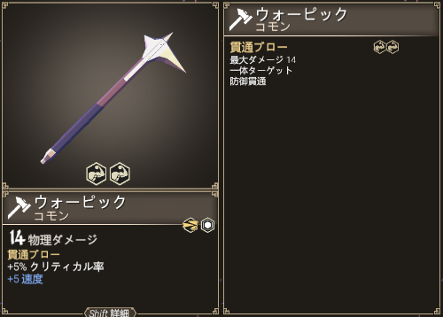 for the kingの武器のハンマーの画像6