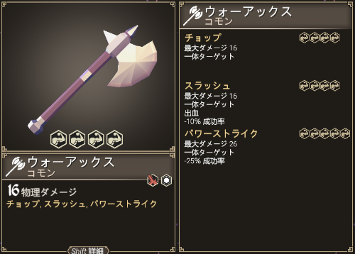 for the kingの武器の斧の画像4