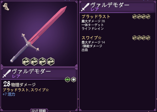 for the kingの武器の剣の画像17