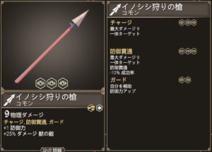 for the kingの武器の槍の画像7