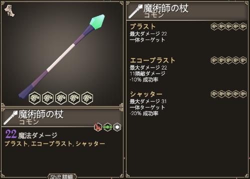 for the kingの武器の杖の画像2