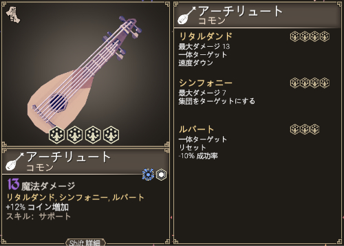 for the kingの武器のリュートの画像17