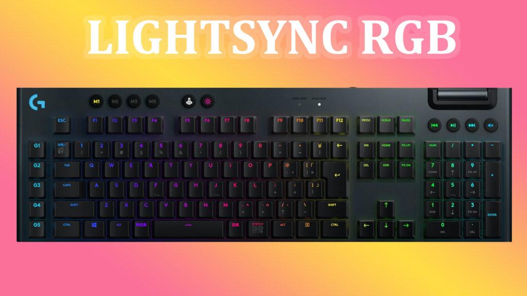 ロジクール薄型メカニカルキーボードG813のLIGHTSYNCのメイン画像