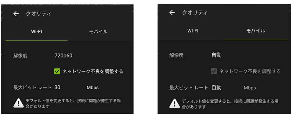 Geforce Nowのスマホ・タブレットでのストリーミング品質の設定の画像