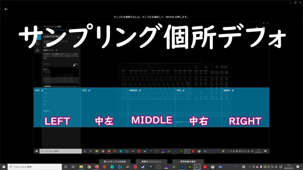 ロジクールゲーミングキーボードG213の画面サンプラーの画像2