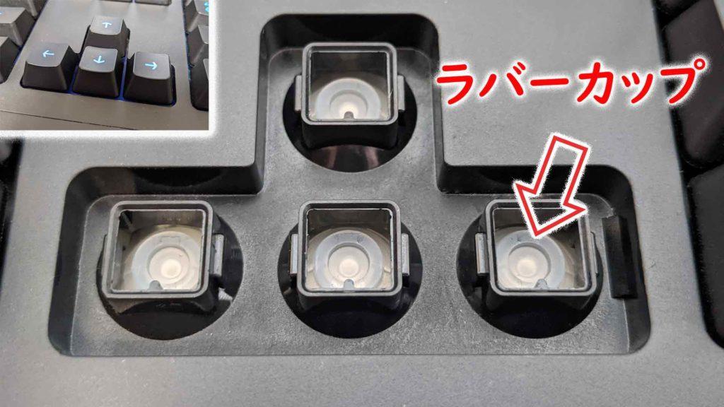 ロジクールゲーミングキーボードG213の防水構造の画像