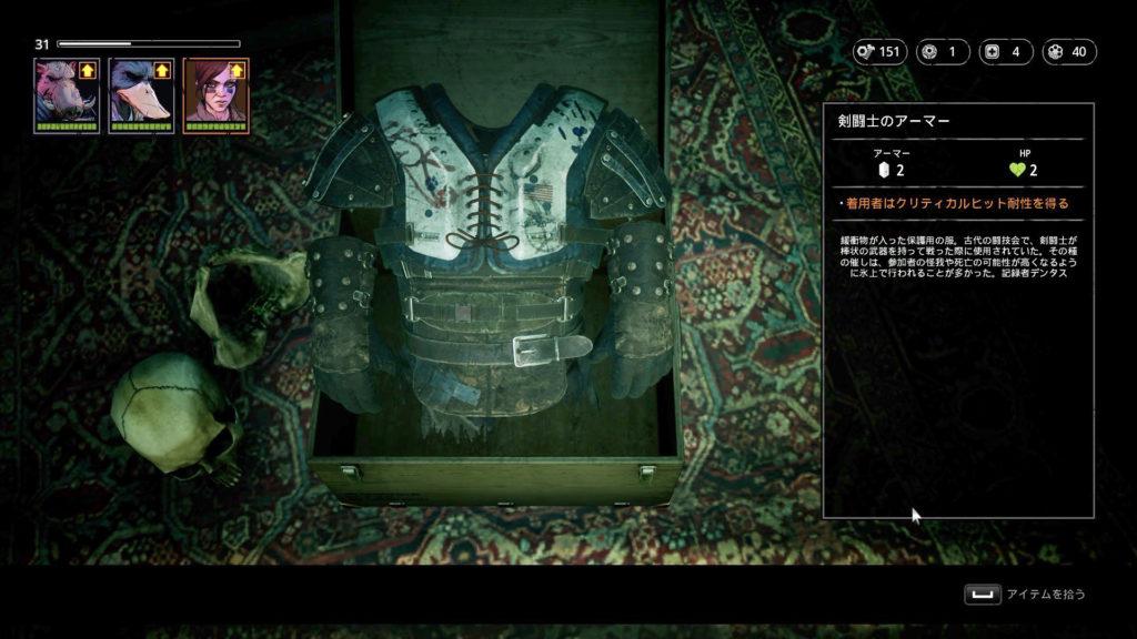 mutant-year-zeroの防具の宝箱の画像