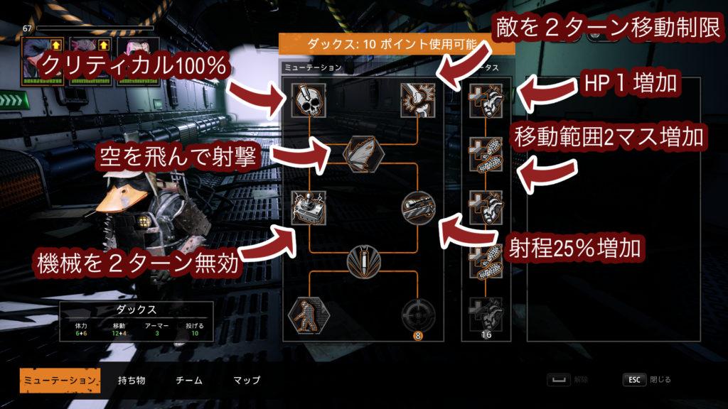 mutant-year-zeroのミューテーションの画像