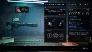 mutant-year-zeroの武器の画像