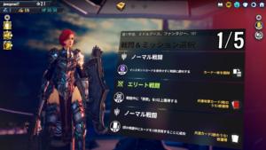 neoverseの戦闘&ミッション選択画面の画像