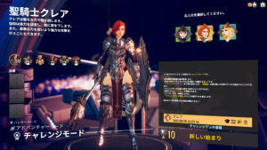 neoverseのチャレンジモードの選択画像