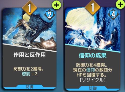 neoverseの防御カードの画像