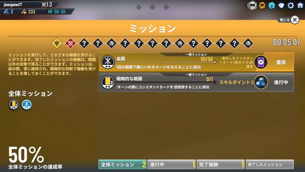 neoverseのミッションの確認画面の画像