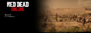 red-dead-onlineのキャンプの画像