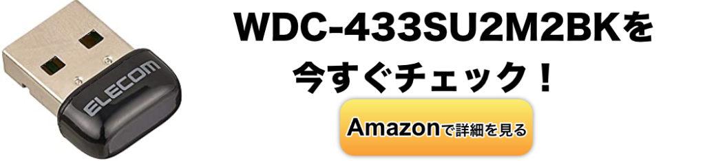 wdc-433su2m2bk-amazon-bunner