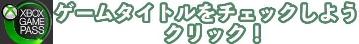 XboxGamePassのゲームタイトルのリンク画像